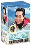 ソン・スンホン主演 男女6人恋物語 ベスト・セレクション3 [DVD]