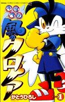 Volume 1 Klonoa of heaven gale wind (ladybug Comics) (2002) ISBN: 4091424562 [Japanese Import]