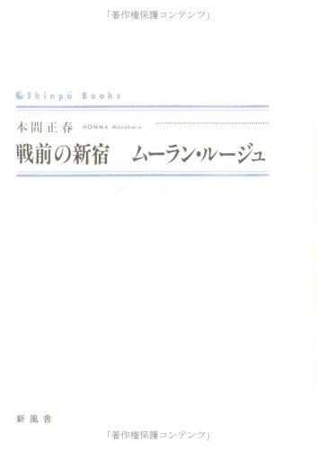 戦前の新宿 ムーラン・ルージュ (Shinp〓 books)