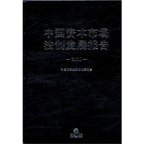 Download China's capital market legal Development Report (2010) [Hardcover](Chinese Edition) pdf epub