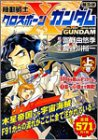 Mobile Suit Crossbone Gundam: AL (Kadokawa Comics Ace) (2003) ISBN: 4047135674 [Japanese Import] (Crossbone Gundam Mobile Suit)