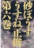 砂ぼうず 6巻 (Beam comix)