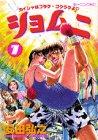 Shomuni (7) (Morning KC (1192)) (1997) ISBN: 406300192X [Japanese Import]