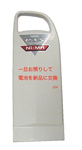 ヤマハ電動自転車(X47-10) 預りバッテリーパック電池交換   B07KDP68HG