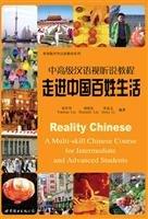Reality Chinese