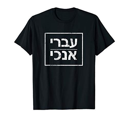 Bible Quote I Am a Hebrew Tee Mordecai Purim Costume Esther