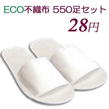 【ECO】不織布 使い捨てスリッパ つり下げ穴付袋入 (1セット550足入) B007AMMTMS