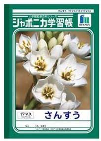 (まとめ) ショウワノート ジャポニカ学習帳 さんすう 13×17マス【×50セット】