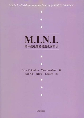 M.I.N.I.―精神疾患簡易構造化面接法