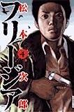 フリージア 4 (IKKI COMICS)(松本 次郎)
