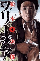 フリージア 第4集 (IKKI COMICS)