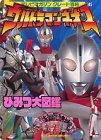 Ultraman Neos secret Encyclopedia (TV Magazine Great Encyclopedia (145)) (2001) ISBN: 4063394468 [Japanese Import]