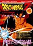ドラゴンボールZ 3―たったひとりの最終決戦 (ジャンプコミックスセレクション)