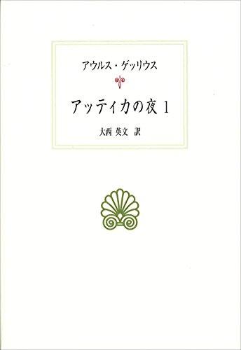 アッティカの夜1 (西洋古典叢書)