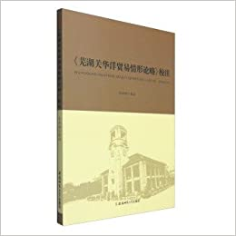 Book Off Wuhu China Trade circumstances Dynasty school note(Chinese Edition)