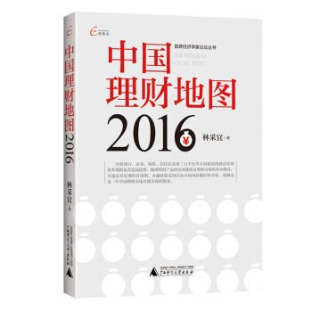 The wealth of nations chief economist forum China financial map (2016)(Chinese Edition) ebook