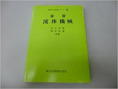 演習 流体機械 (機械工学演習シ...