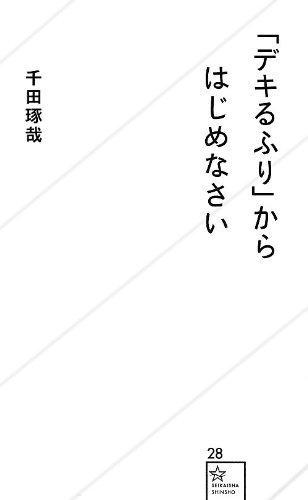 「デキるふり」からはじめなさい (星海社新書)