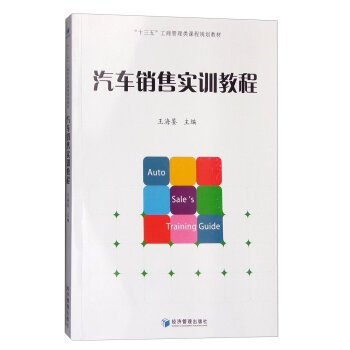 Auto Sales Training Course(Chinese Edition) pdf