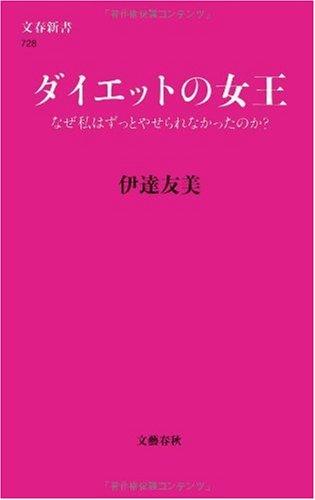 ダイエットの女王 (文春新書)