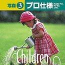 写森プロ仕様 Vol.3 Children B0009X1PT8 Parent