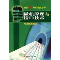 Microcomputer Principle and Interface Technology(Chinese Edition)