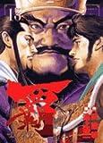 覇 13―LORD (ビッグコミックス)