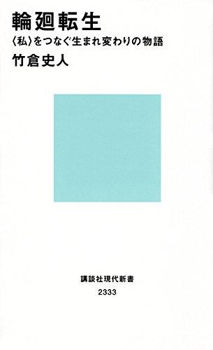 輪廻転生 〈私〉をつなぐ生まれ変わりの物語 (講談社現代新書)