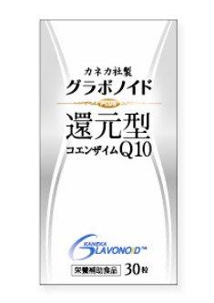 3個セット★ カネカ社製 グラボノイド+還元型CoQ10 30粒入×3個セット  コエンザイム B00BLHAPVK