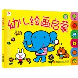 img - for Small red & Children's Painting Enlightenment 2 (3-4 years old)(Chinese Edition) book / textbook / text book
