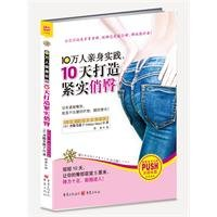 Read Online 100.000 hands. 10 days to build pretty tight hip(Chinese Edition) ebook