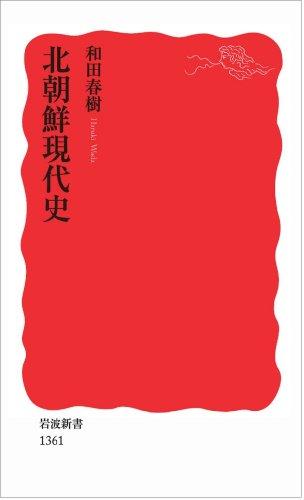 北朝鮮現代史 (岩波新書)