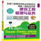 2015 National Qualification Exam two construction materials counseling Zhenti Analog triple Binder Volume: construction project management and practice(Chinese Edition)
