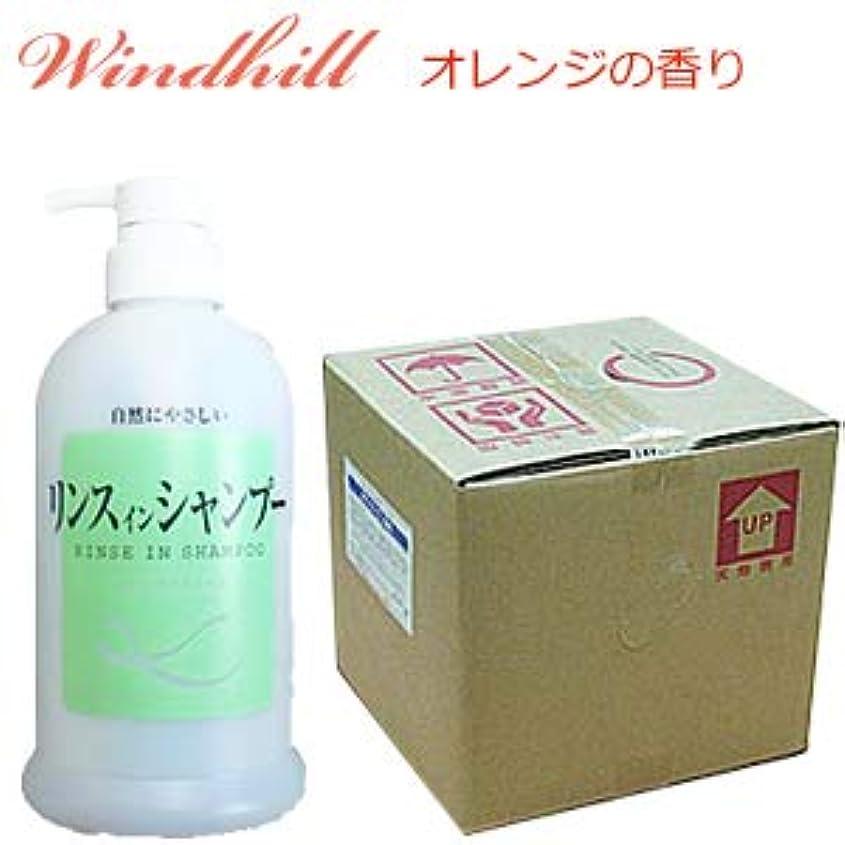 ループ助けになる行列Windhill 植物性業務用 リンスインシャンプーオレンジの香り 20L(1セット20L入)
