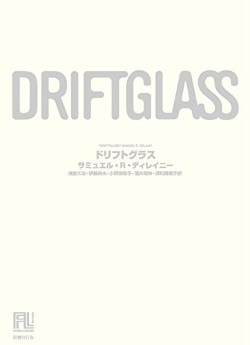 ドリフトグラス (未来の文学)