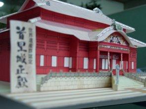 - Seiden Shuri Castle Okinawa Paper Craft