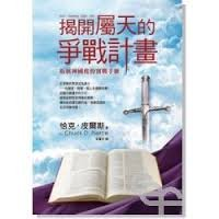 Download God's Unfolding Battle Plan (Traditional Chinese) 揭開屬天的爭戰計畫 pdf