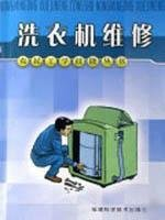 Read Online washing machine repair(Chinese Edition) pdf epub