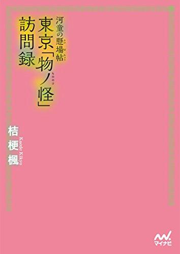 河童の懸場帖(かけばちょう) 東京「物ノ怪(もののけ)」訪問録 ~初夏の冬景色、さみしがり妖怪は雪を呼ぶ~(仮) (マイナビ出版ファン文庫)