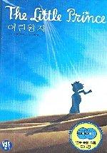 8981279225 - Saint-Exupéry: The Little Prince (Korean - English Edition) : 2 Cds - 도 서