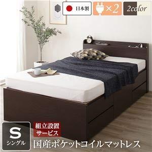 組立設置サービス 薄型宮付き 頑丈ボックス収納 ベッド シングル ダークブラウン 日本製 ポケットコ B07NJM78K7