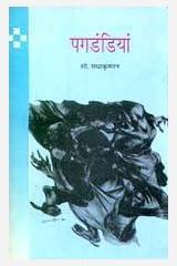 Pagdandiyan (HINDI) Paperback
