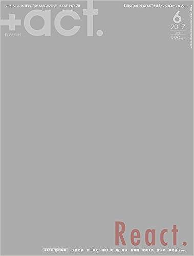 +act.(プラスアクト) 2017年6月号
