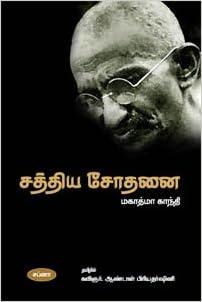 Gandhi Sathiya Sothanai Tamil Pdf