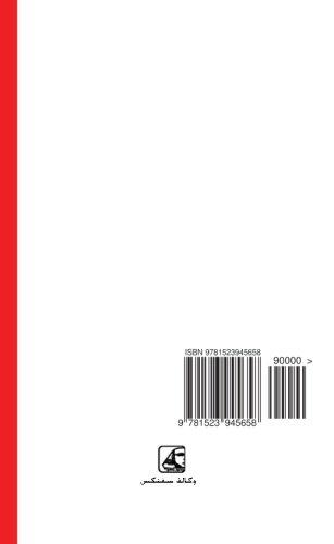 Fairy Tales From Iceland, Sogur Fra Islandi, (Arabic Edition): kessas shaabya men iecland pdf epub