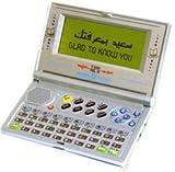 Najm Super 5300 English-Arabic Talking Dictionary and Personal Organizer