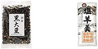 [2点セット] 国産 黒大豆(140g)・栗田の塩羊羹(160g)