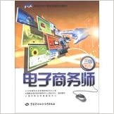 1 + X Vocational Qualification Vocational Training materials: e-commerce division ( 3 ) ( 2nd Edition )(Chinese Edition)