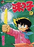 Mr. Ajikko 9 (Shonen Magazine Comics) (1988) ISBN: 4063113507 [Japanese Import]