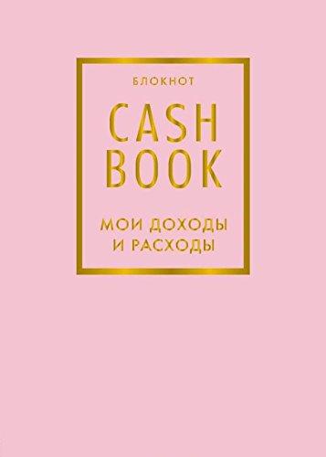 Download CashBook. Moi dohody i rashody. 6-e izdanie (fialkovyy) PDF